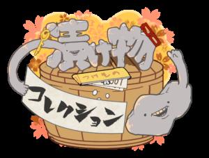 漬物コレクションロゴ